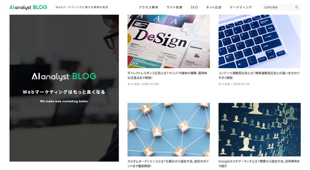 AIanalystblogのWebサイトの画像です