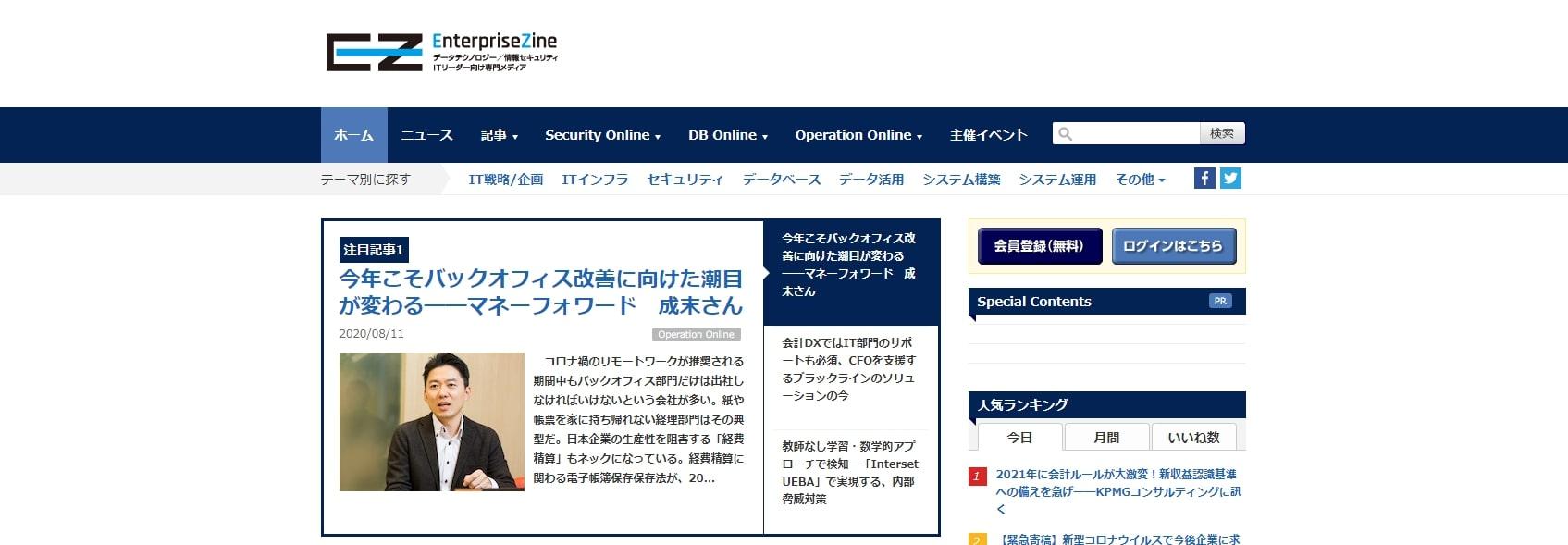 EnterpriseZine(エンタープライズジン)