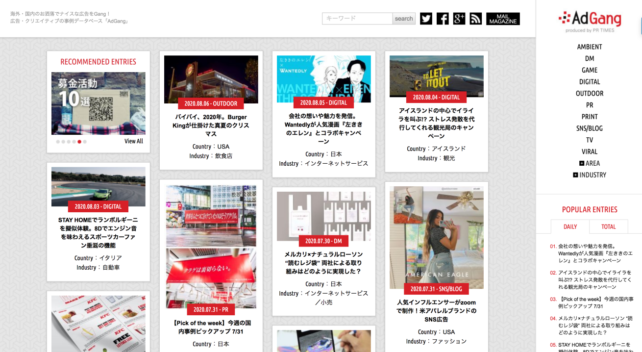 AdgangのWebサイトの画像です