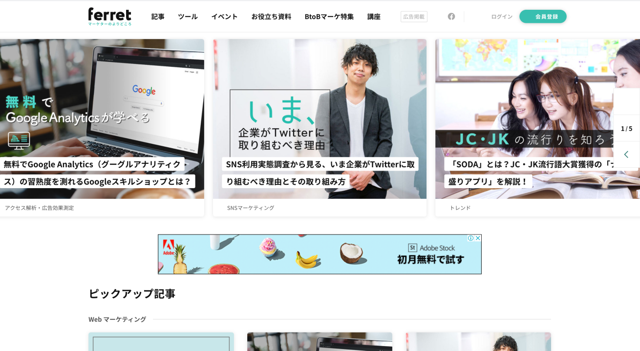 ferretのWebサイトの画像です