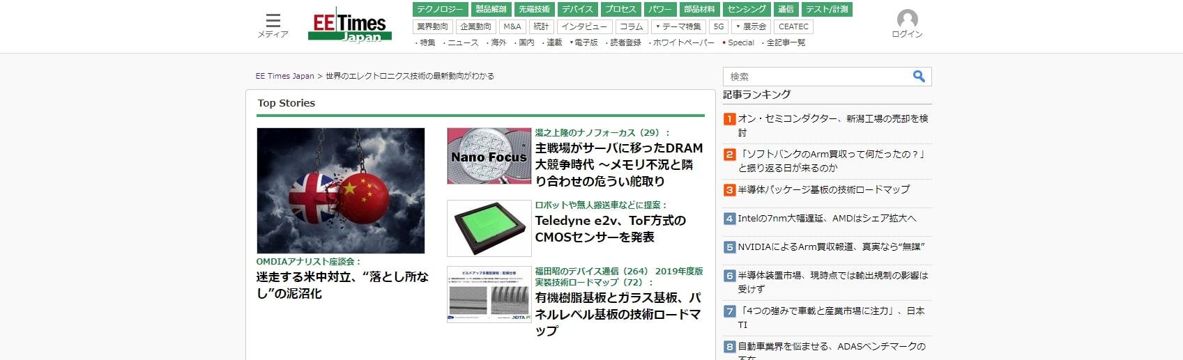 EE Times Japan