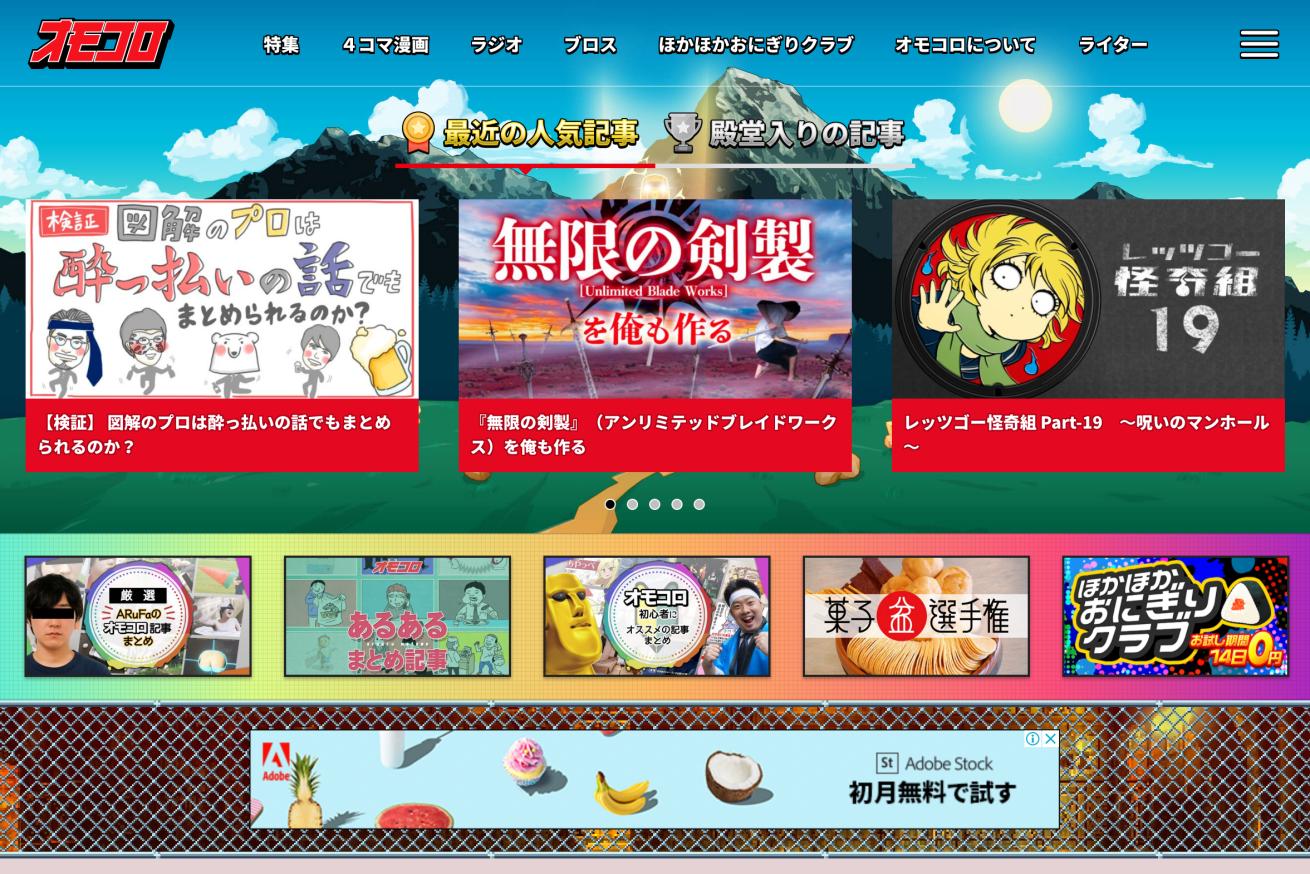 オモコロのWebサイトの画像です