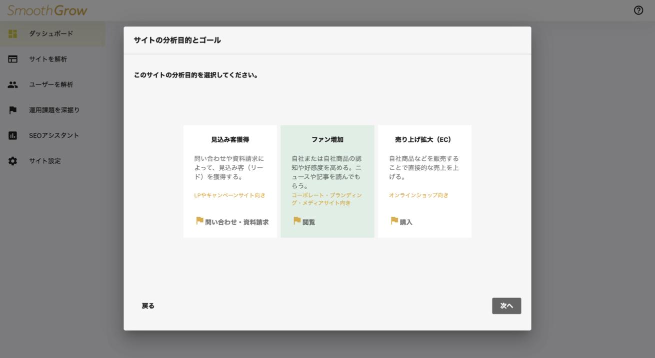 サイトの分析目的を選択する画面