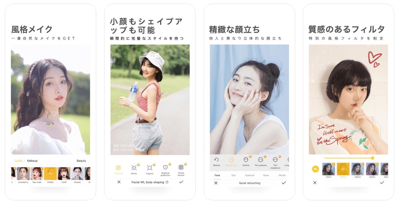 カメラアプリ「カメラ360」のイメージ画像