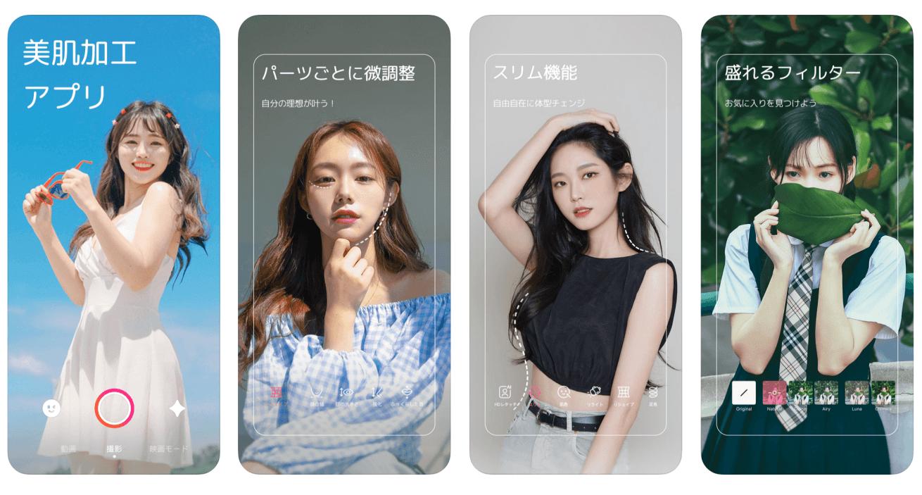 カメラアプリ「BeautyPlus」のイメージ画像