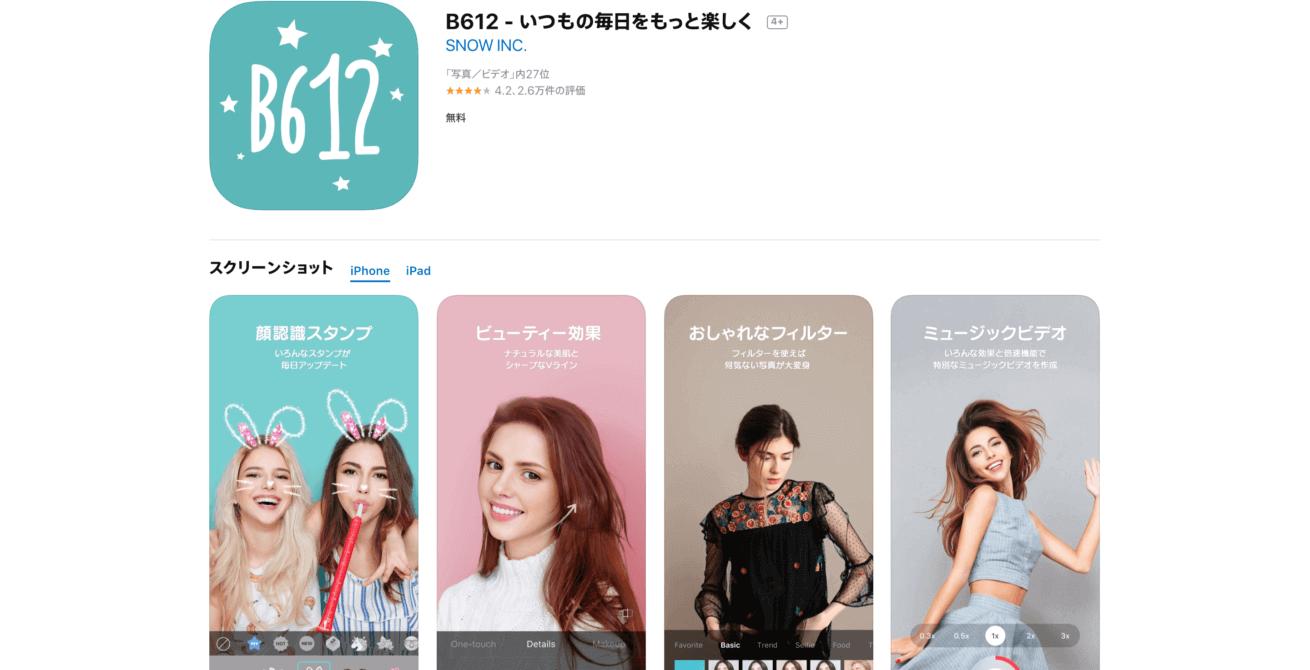 カメラアプリ「B612」のイメージ画像