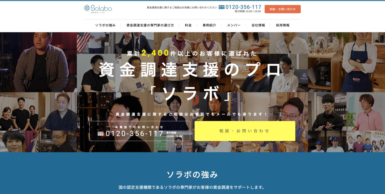 SoLaboのサイト