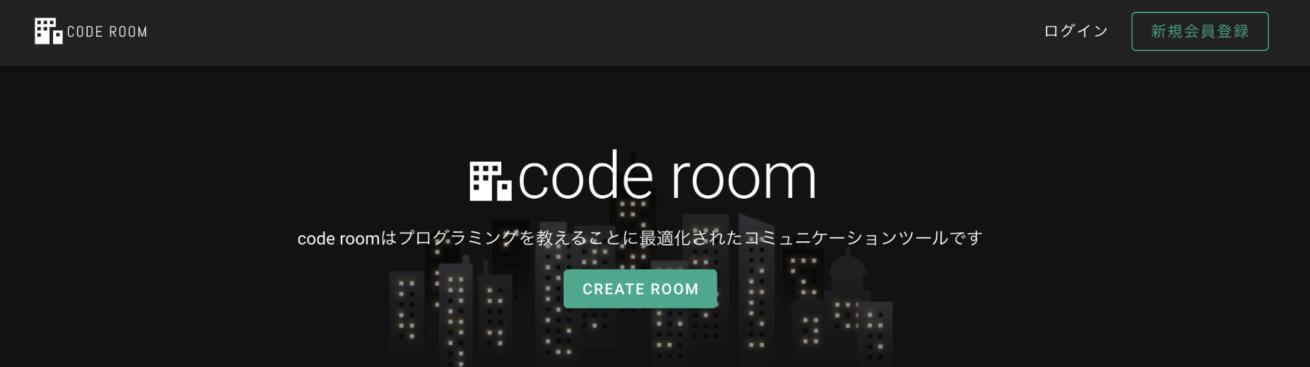 code roomのトップページ