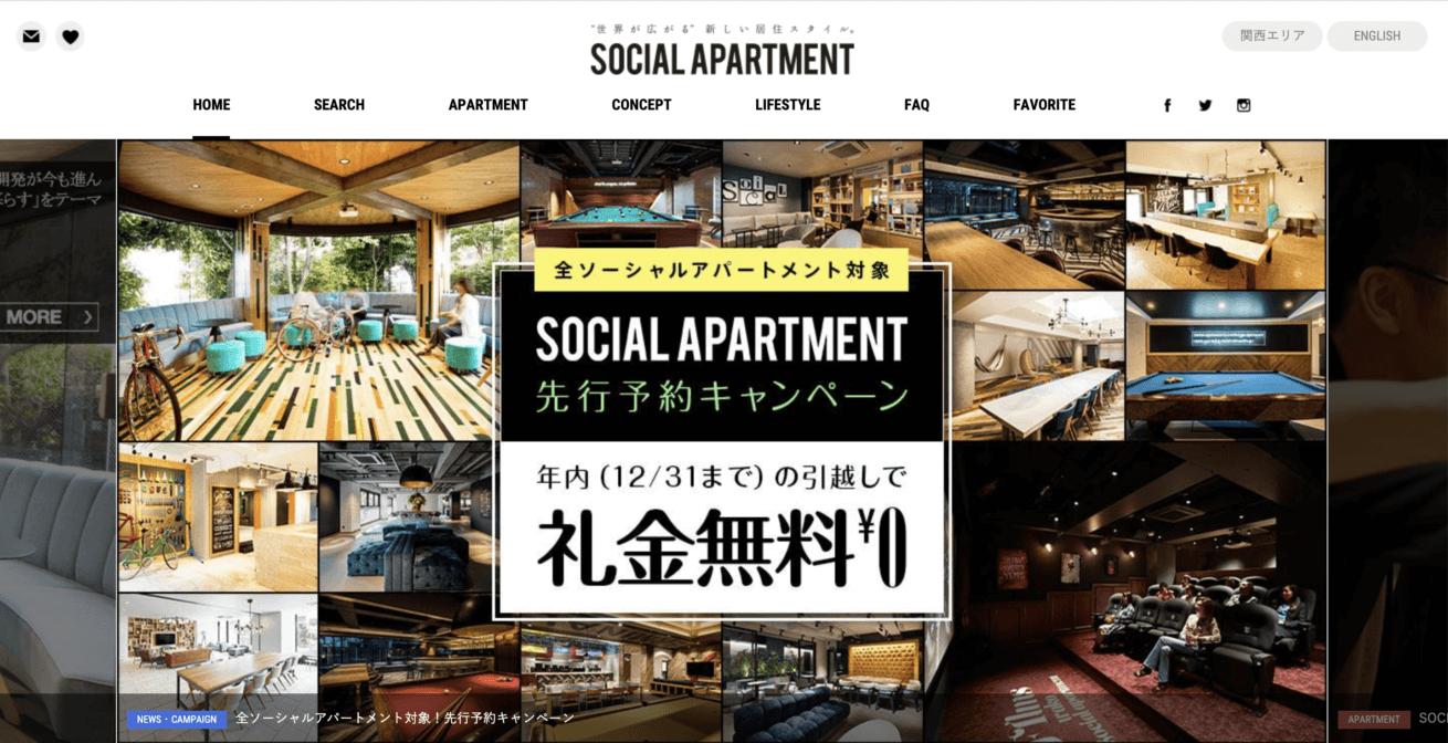 ソーシャルアパートメントのサイトの画像です