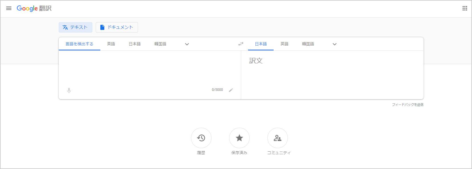 Google翻訳TOPページ