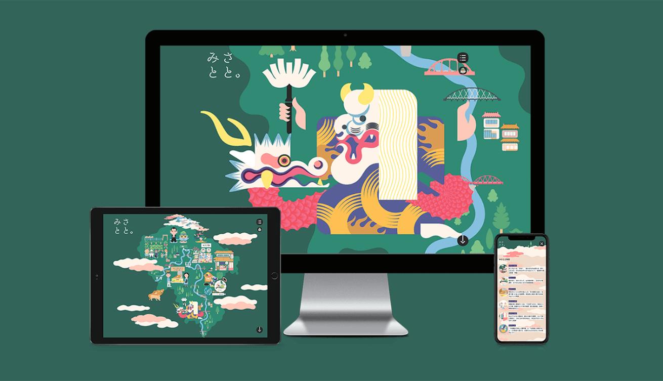 オウンドメディアの成功事例:島根県美郷町(みさとちょう)のプロモーションサイト「みさとと。」