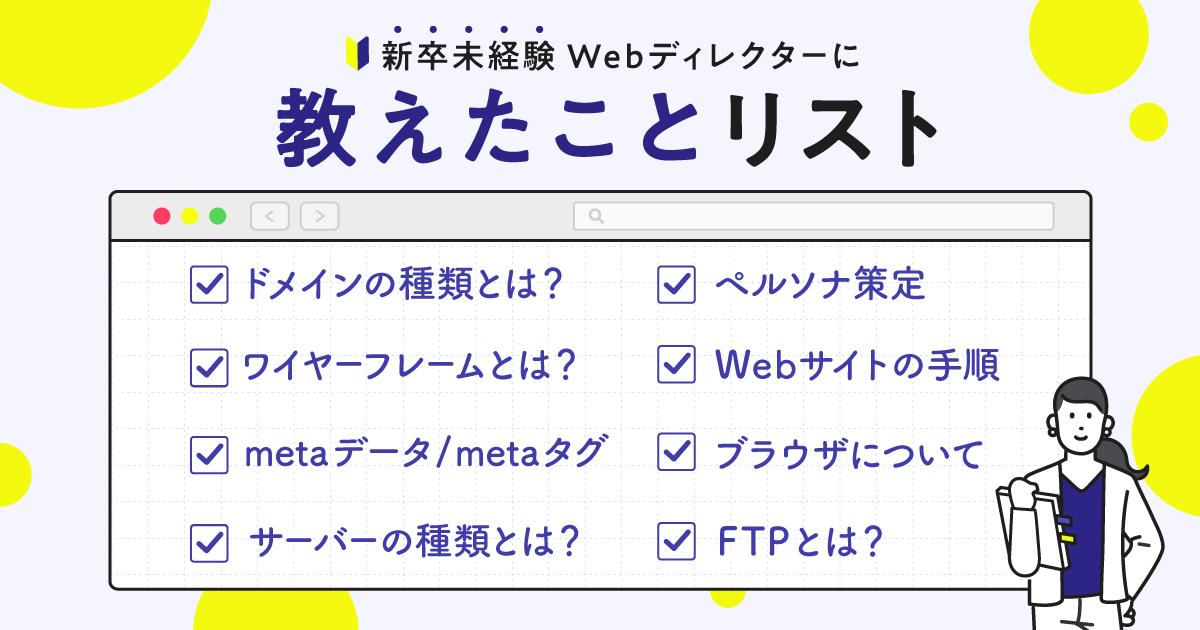 新卒未経験Webディレクター向けに作ったマニュアルをチラ見せします