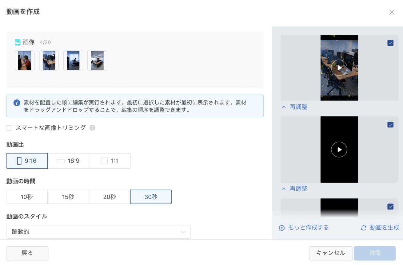 スマートマイクロムービーで動画を作成する際のスクリーンショット