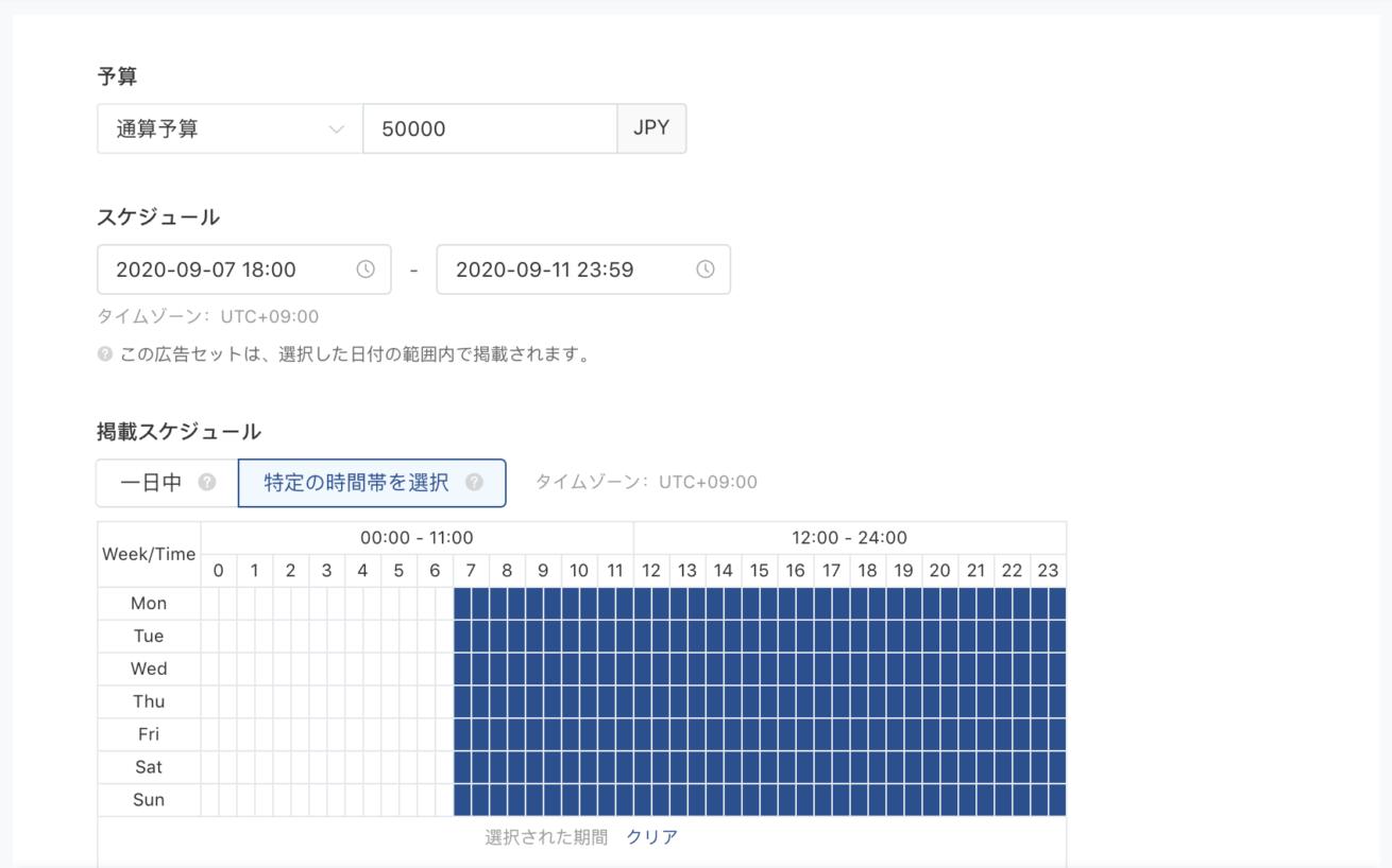 「広告セットの予算」「スケジュール(開始日と終了日)」「掲載スケジュール(時間帯)」を設定する画面