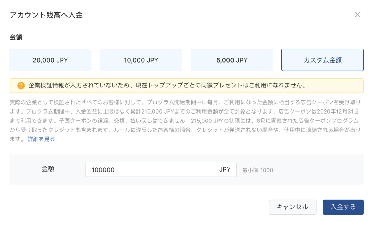 支払い情報の画面
