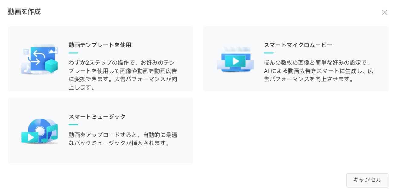 動画を作成から選択する画面