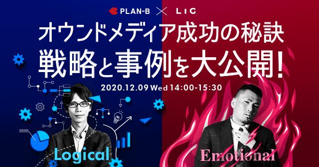 オウンドメディア成功の秘訣は「ロジカル×エモーショナル」。必要な戦略と事例を大公開!【PLAN-B×LIG共催セミナー】