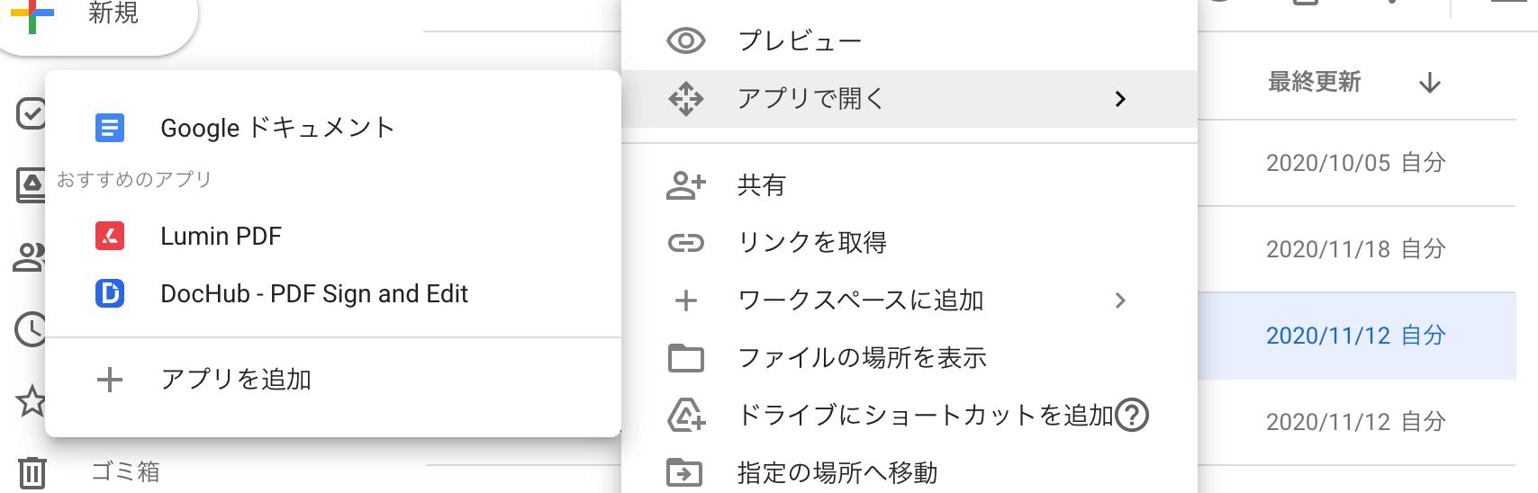 文字 起こし ドキュメント グーグル