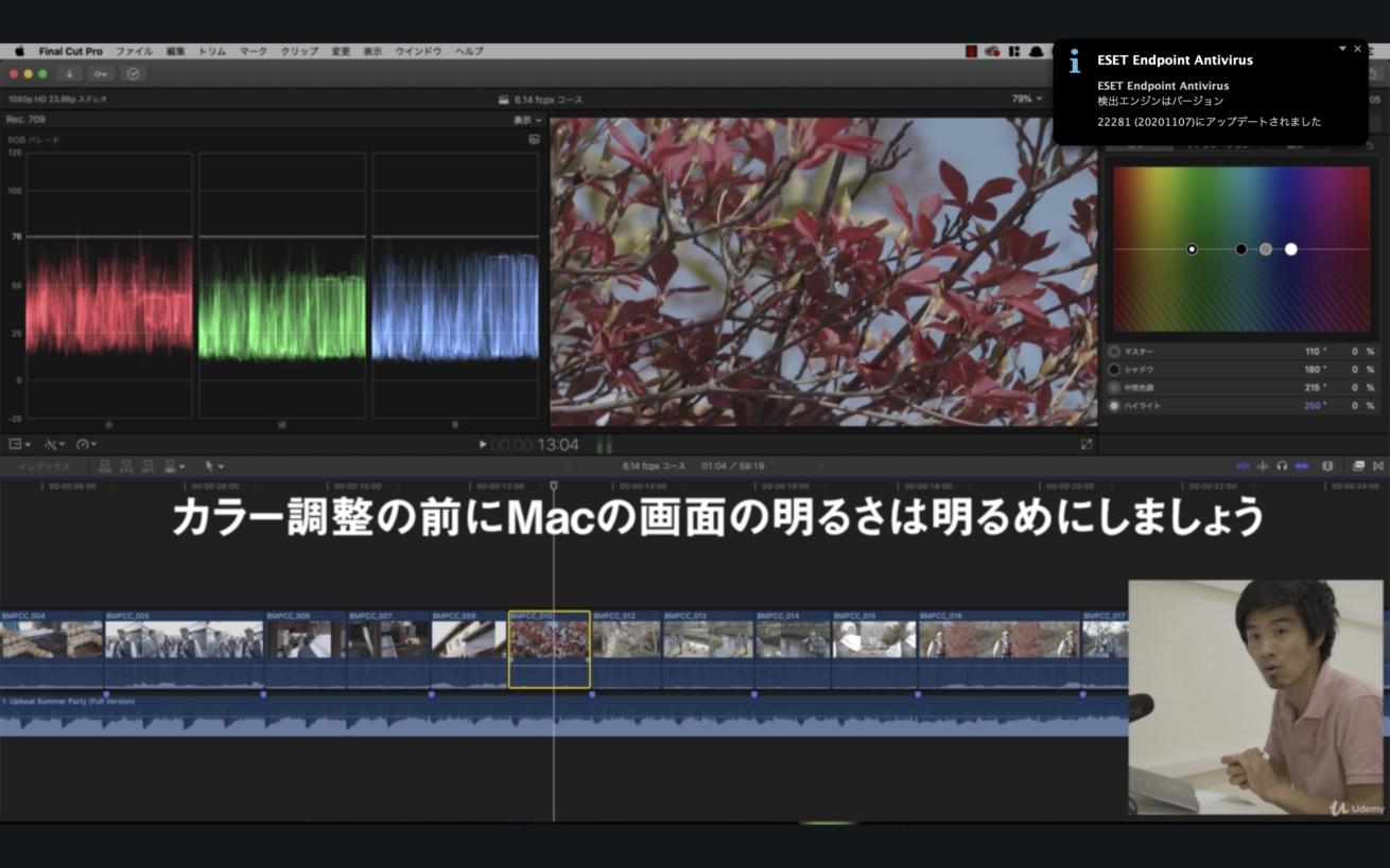 Udemy 動画編集