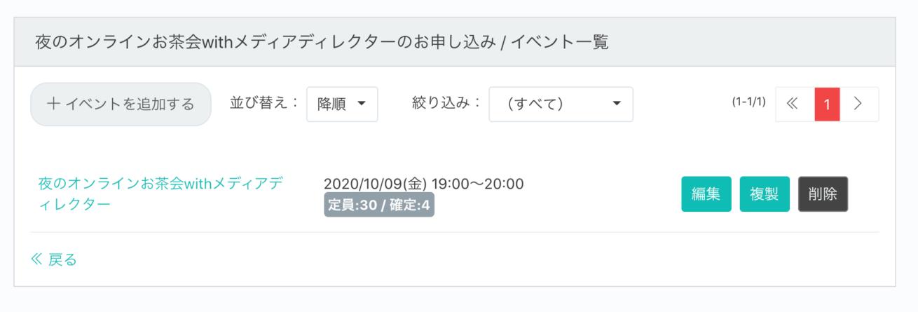 イベントの日付設定をおこなう画面2