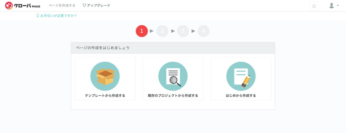 3つのページ作成方法から選ぶ画面