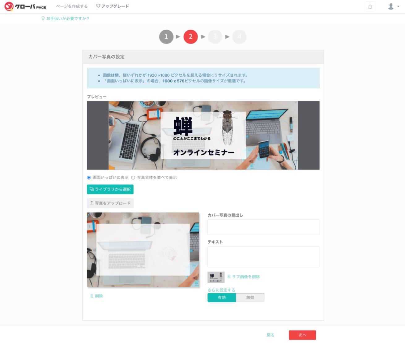 オンラインセミナーのテンプレート画面