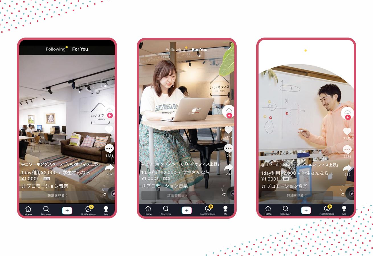 TikTok広告で出稿したクリエイティブ3種類(いいオフィス)