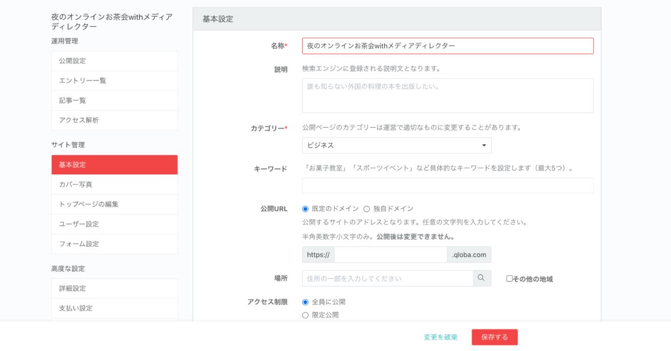 サイト管理から基本設定の画面