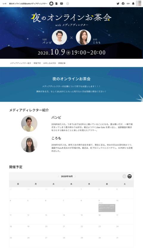 実際にクローバ PAGEで作成したホームページ