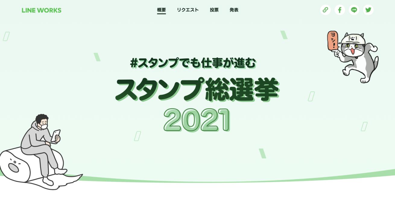 スタンプ総選挙2021のファーストビュー