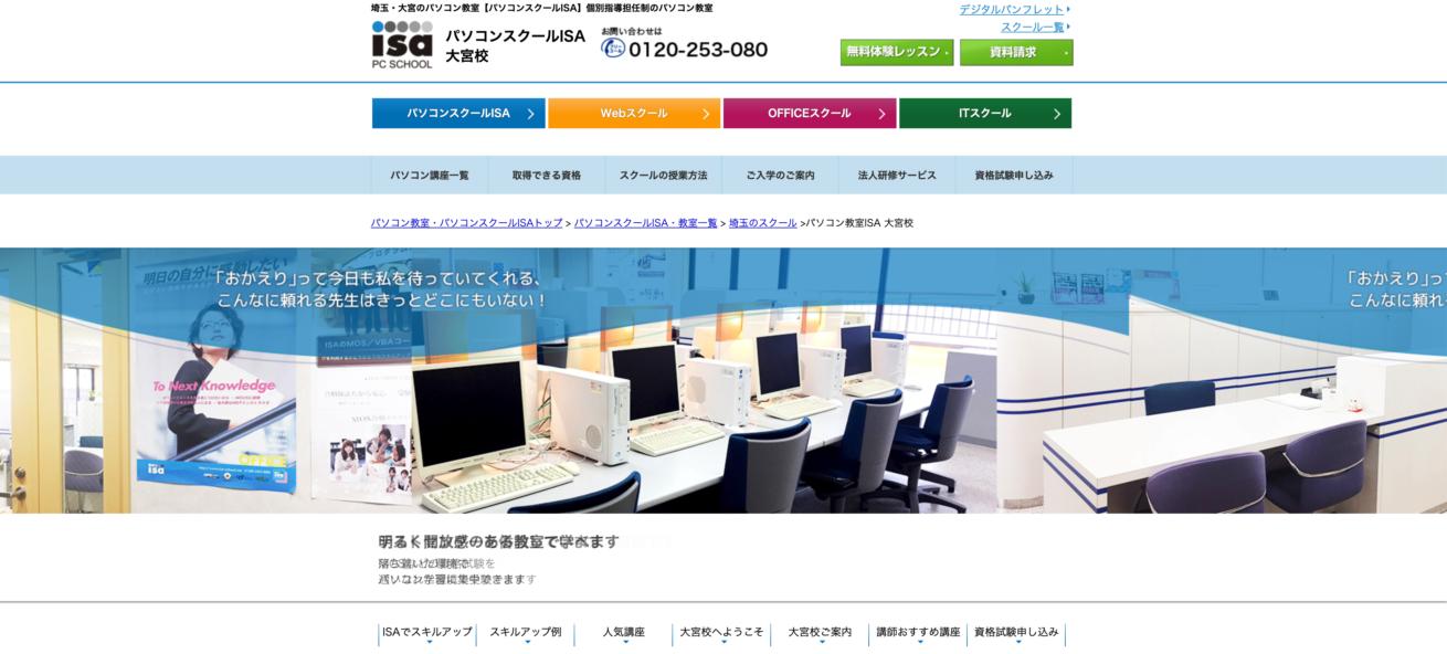 パソコンスクールISA 大宮校