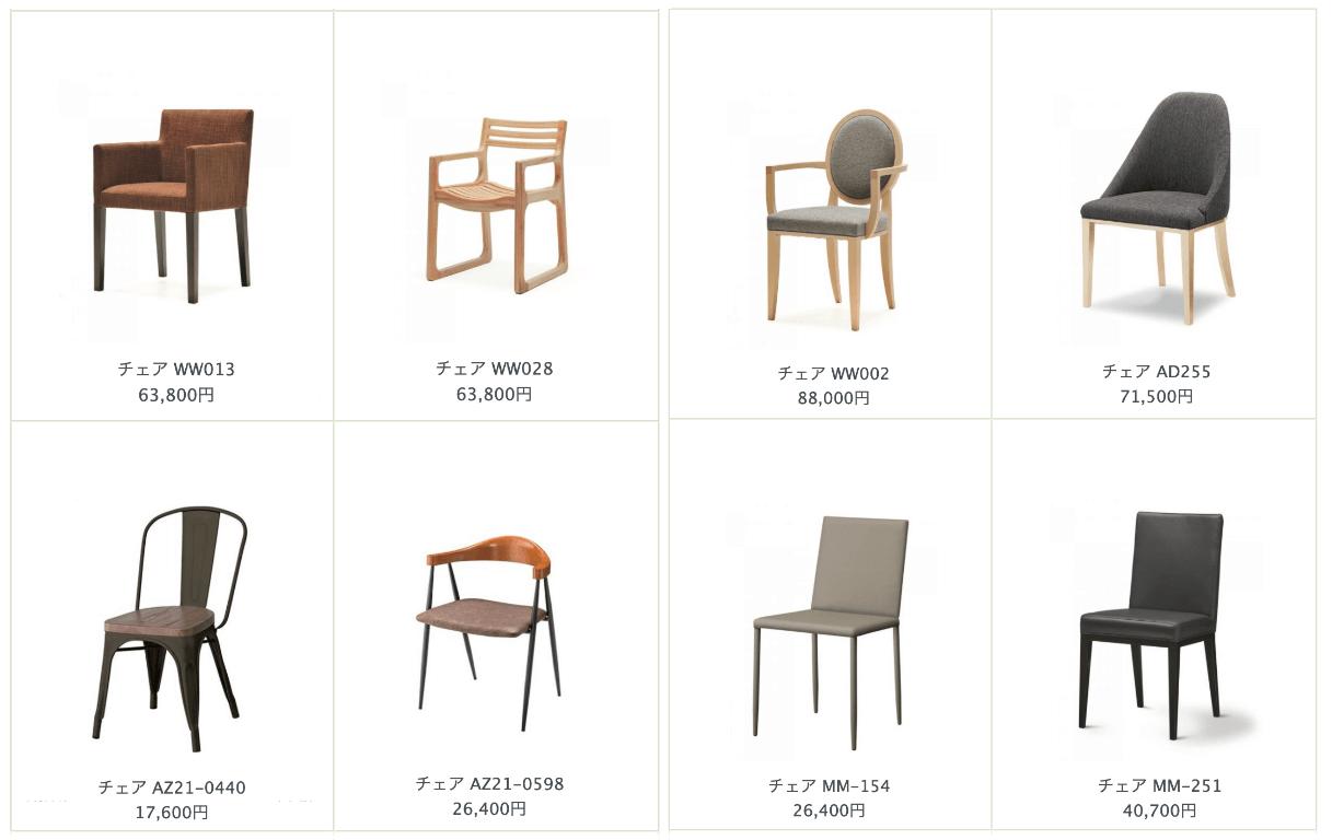 スタイリクスの椅子一例