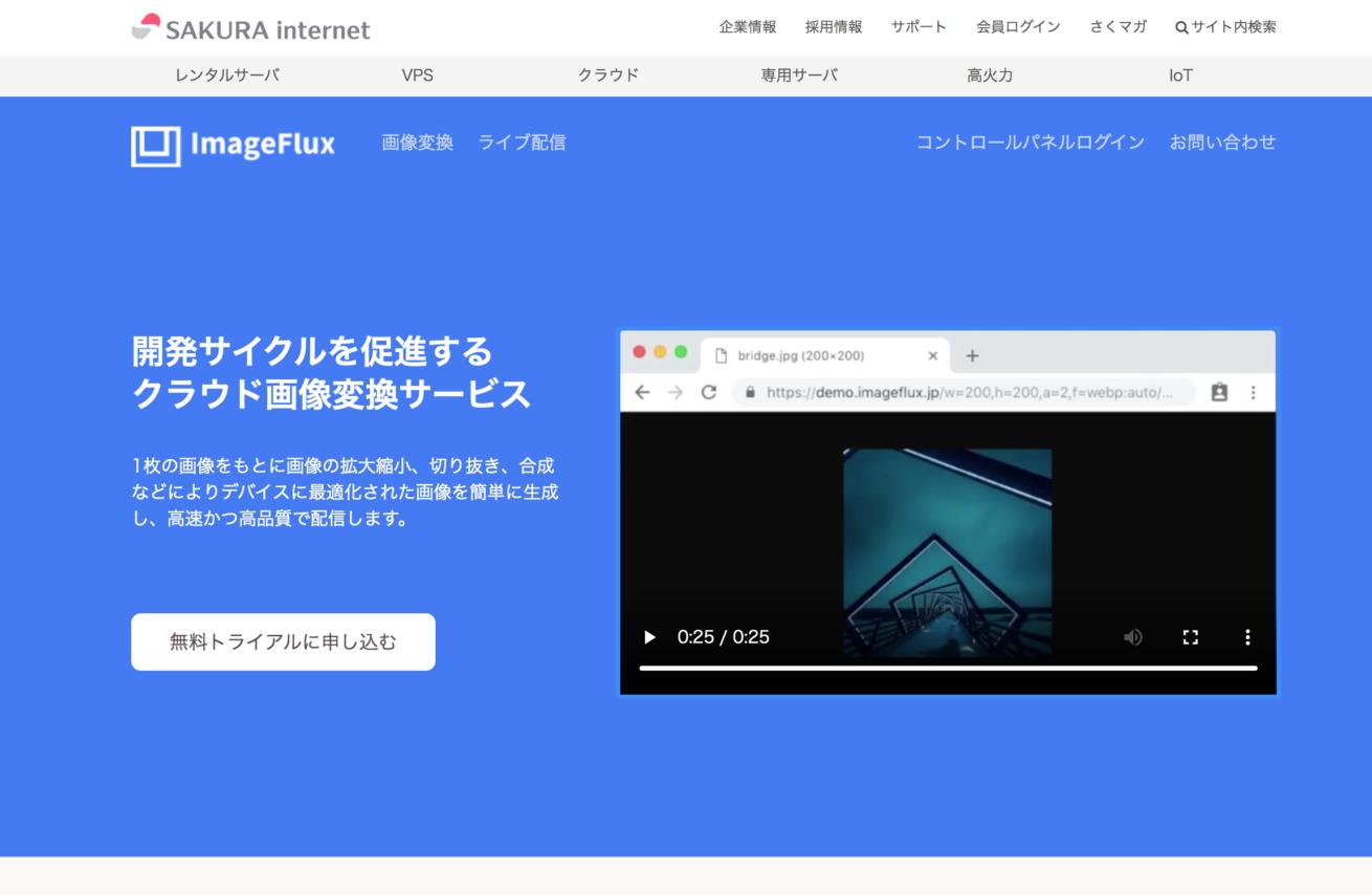 ImageFluxのトップ画面