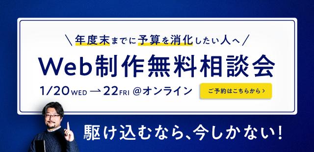 Web無料相談会2021冬_0120-22