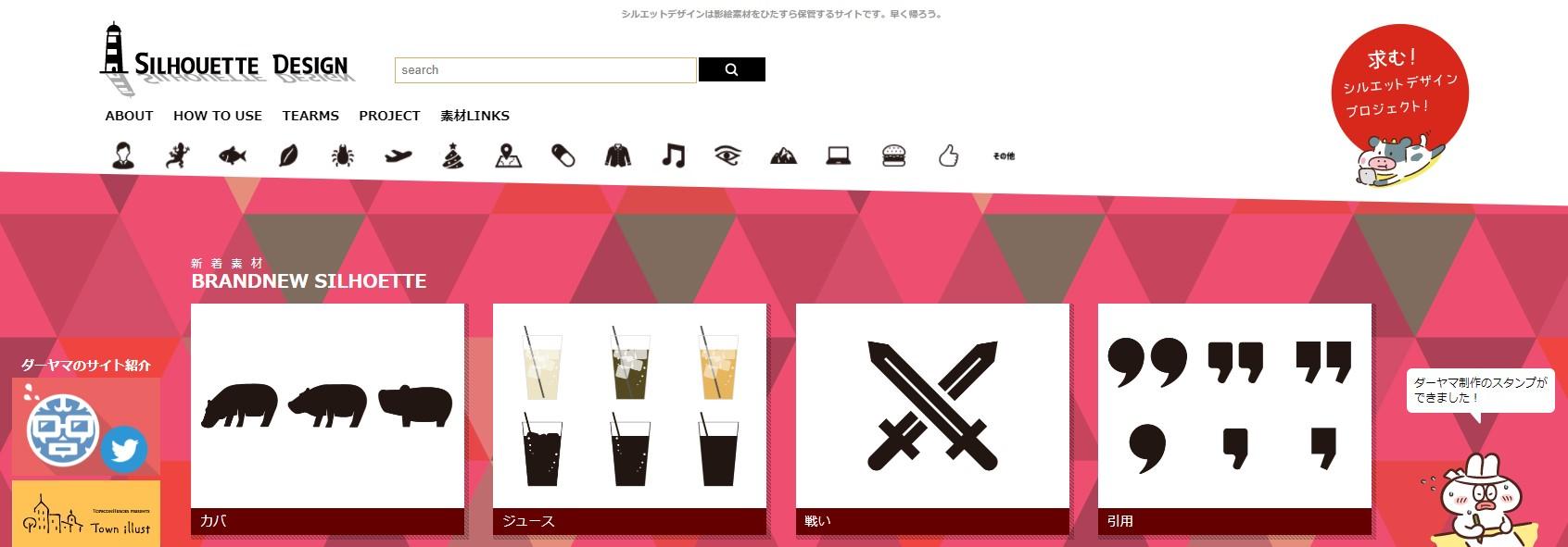 SILHOUETTE DESIGN – シルエット素材専門サイト