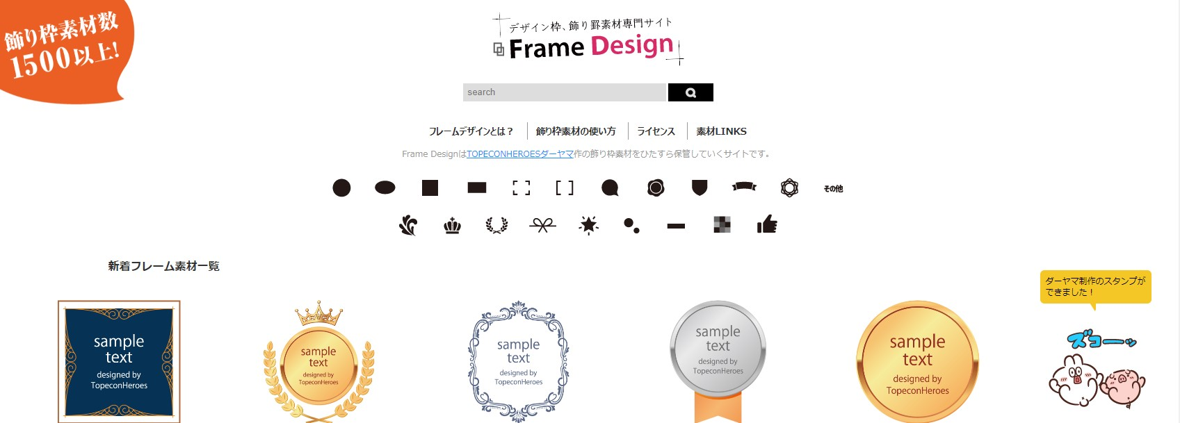 デザイン枠専門サイトFRAME Design – 1000以上の飾り枠のある素材サイト