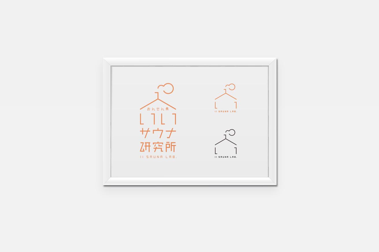 おんせん県いいサウナ研究所ロゴ