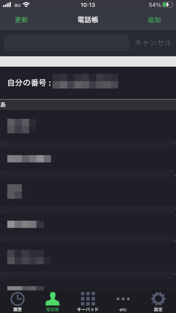 03plusのアプリ画面02