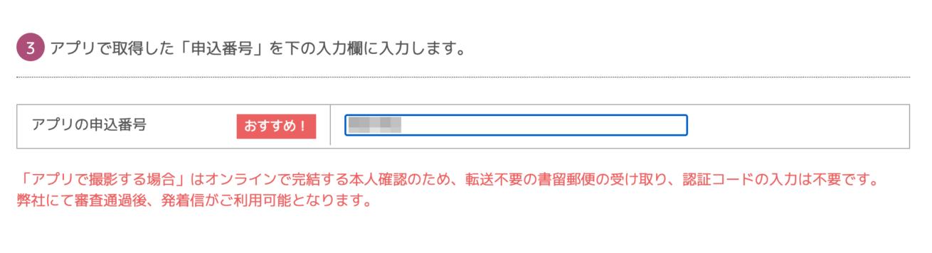 申し込み画面のスクショ