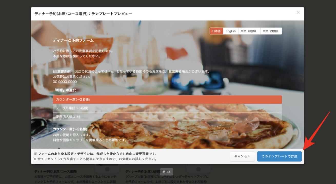 レストラン・飲食店向けのテンプレートの詳細画面