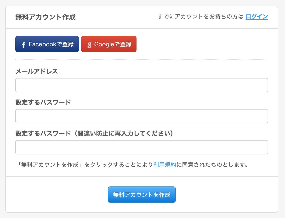 無料アカウント作成の画面