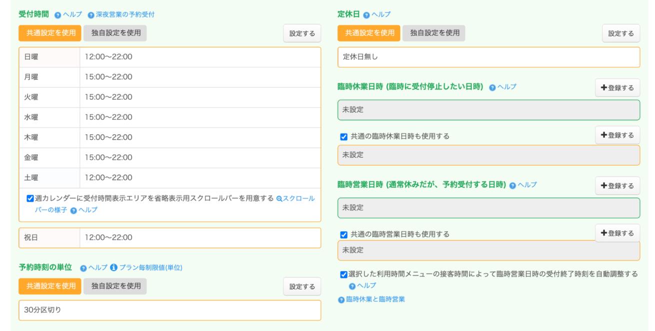 受付時間の詳細設定などをする画面