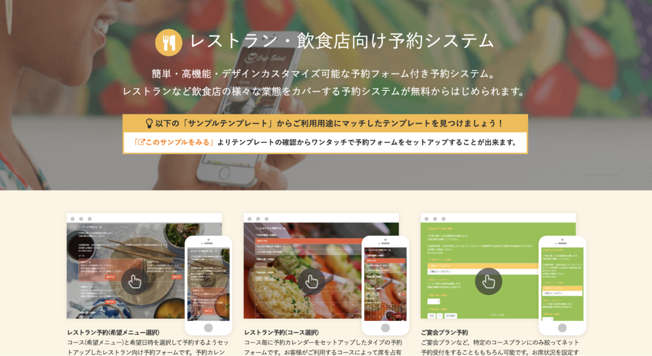 レストラン・飲食店向けのテンプレートのTOP画面