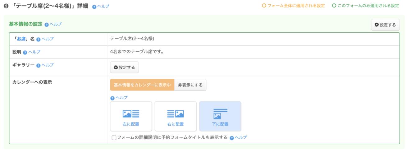 基本情報の設定画面