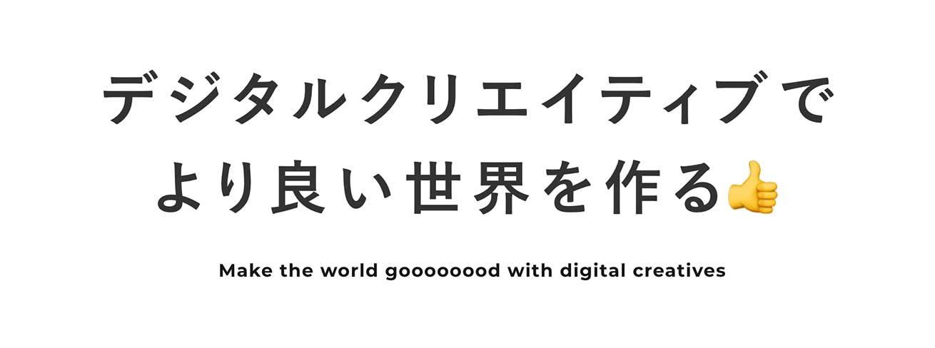 デジタルクリエイティブでより良い世界を作る 👍