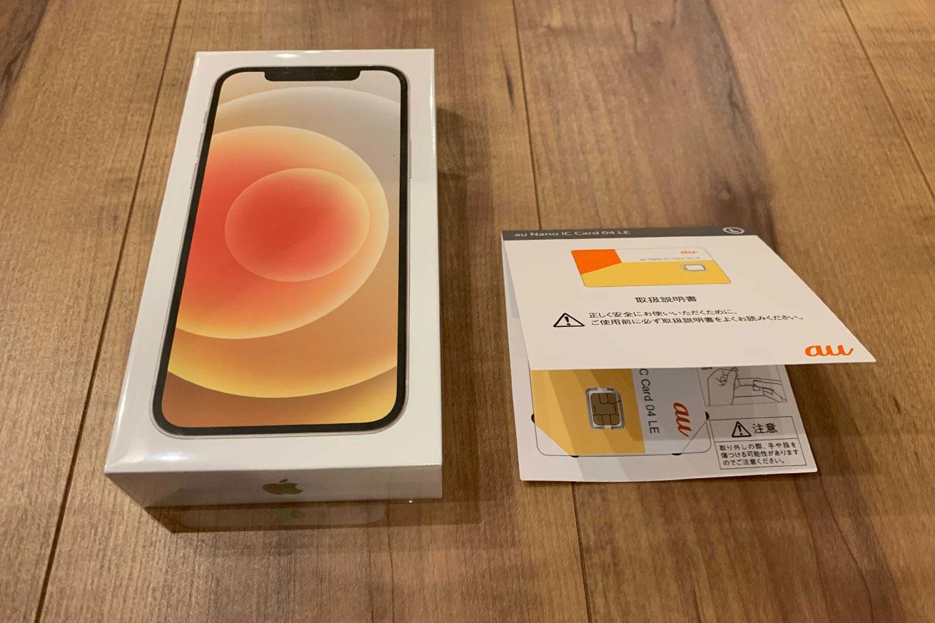 iPhone12本体とSIMカード