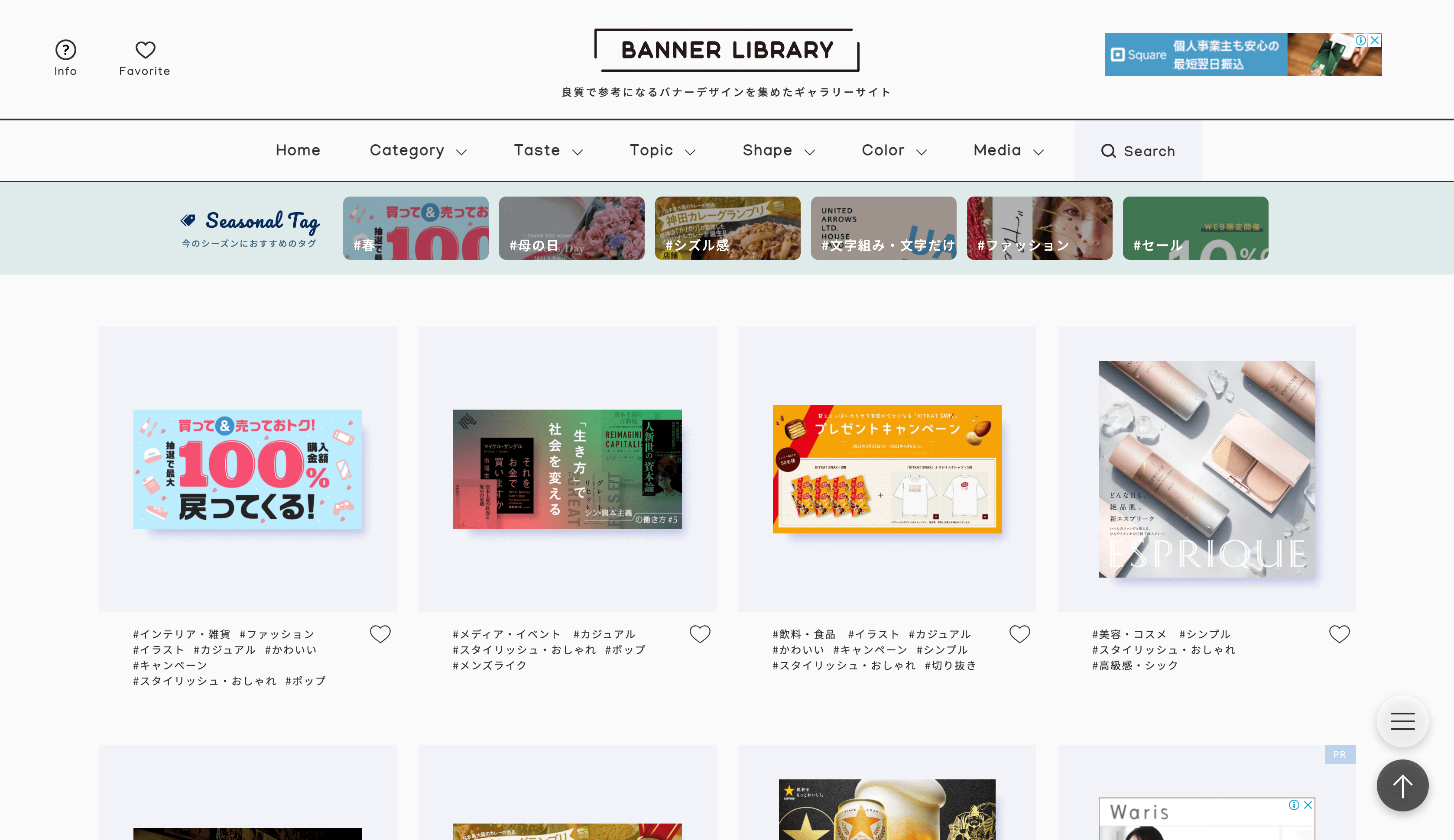 BANNER LIBRARY