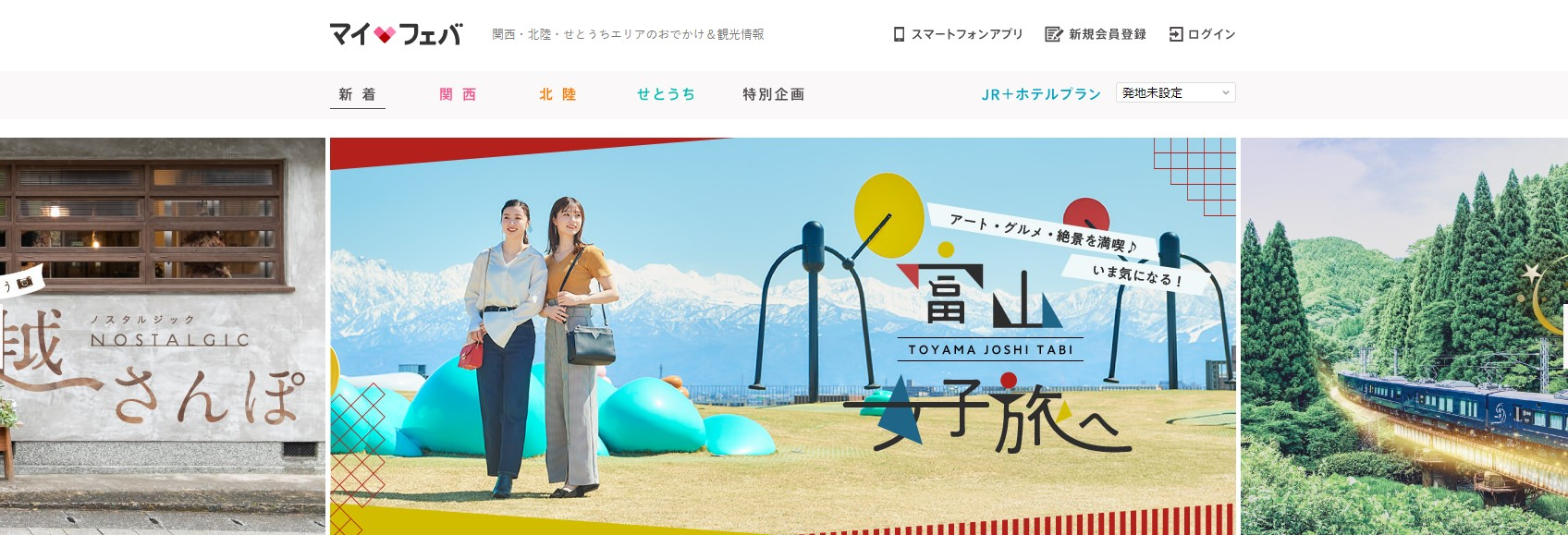 関西・北陸・せとうちエリアのおでかけ&観光情報【マイフェバ】