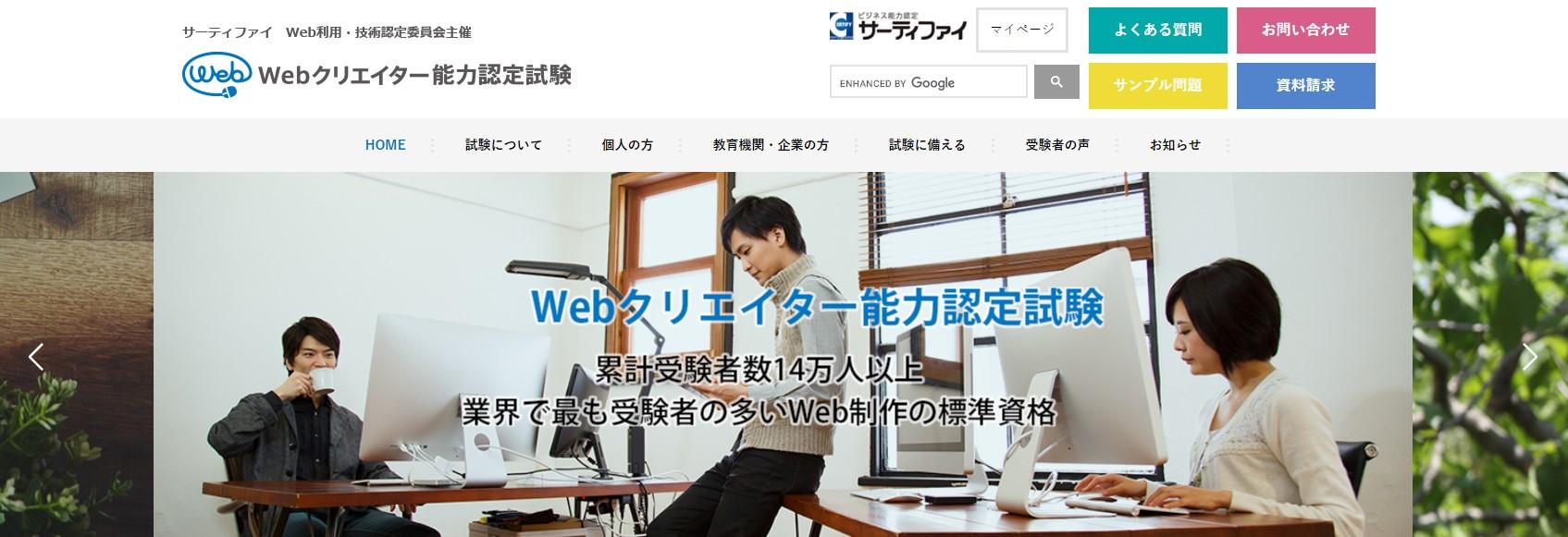 Webクリエイター能力検定試験