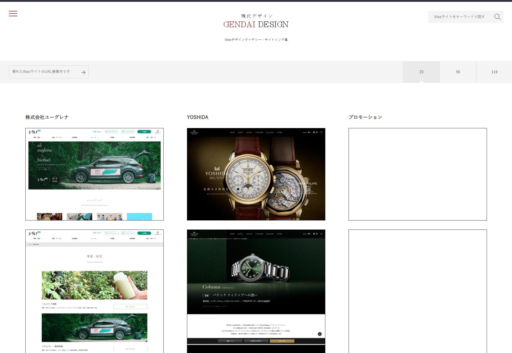 現代デザイン | Webデザインギャラリー・サイトリンク集